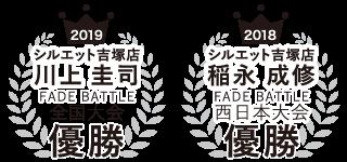 FADE BATTLE全国大会・西日本大会優勝